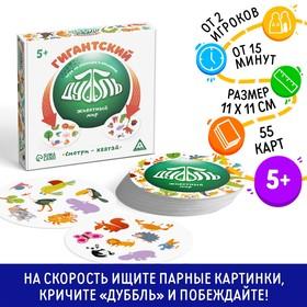 Настольная игра «Гиганский Дуббль. Животный мир» на реакцию и внимание, 55 карт, 5+