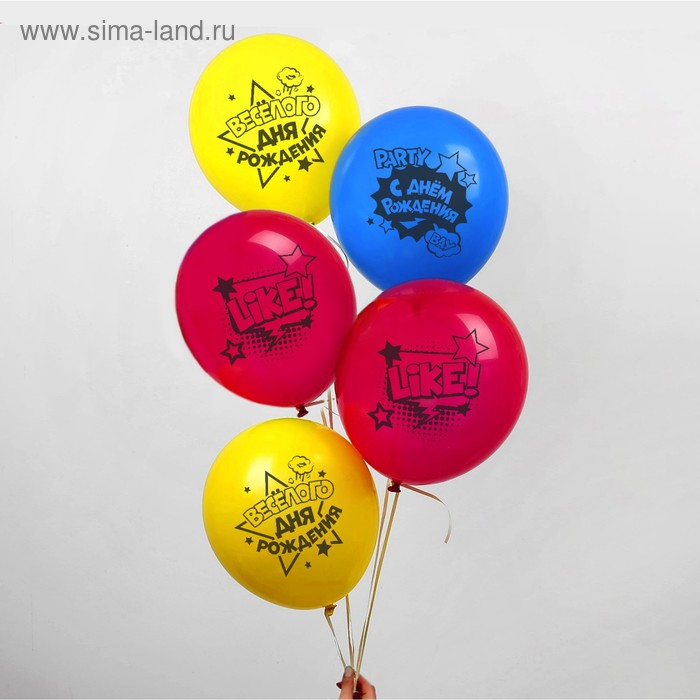 "Balloon 12"" ""happy birthday"", 50 PCs."