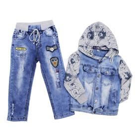 Костюм джинсовый для мальчиков, рост 104 см