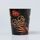 """Glass paper """"Be brave"""", 250 ml"""