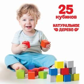 Кубики. 25 штук