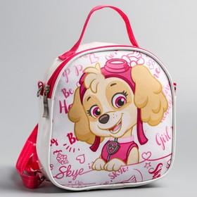 "Детский рюкзак ""Girl"""
