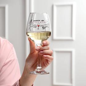 "Бокал для вина ""В семье не без винишка"" 350 мл"