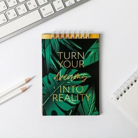 """Блокнот """"Turn your dreams into reality"""", на гребне, А6, 40 листов"""