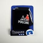 """Набор подушка и маска  """"Я люблю Россию"""" - фото 4639675"""