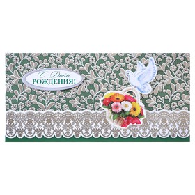 """Envelope for money """"happy Birthday!"""" foil, overlays, dove with flowers"""