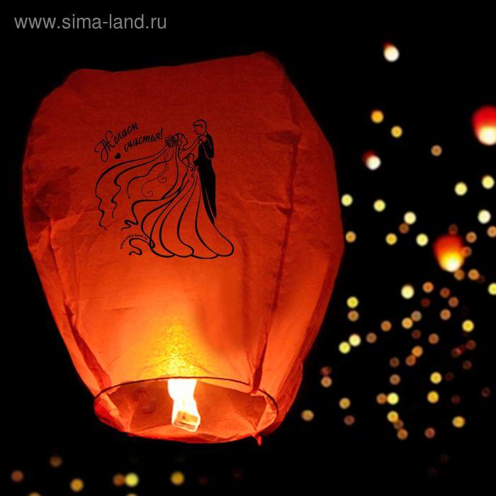 """Небесный фонарик """"Желаем счастья!"""", цвет: красный"""