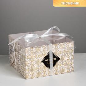 """Box for cupcake """"heartily"""", 16 × 16 × 10 cm"""