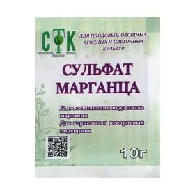 Сульфат марганца, СТК 10г