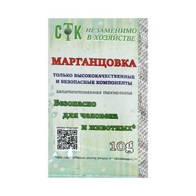 Перманганат калия (марганцовка) 44,99%, СТК 10 г