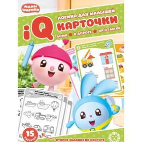"""Развивающий набор """"Малышарики"""". Логика для малышей. Карточки IQ 15 шт."""