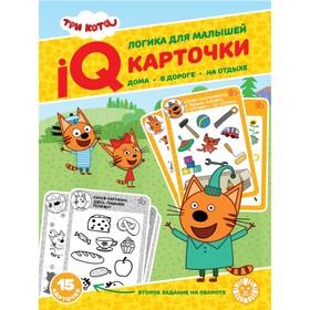 Развивающий набор «Логика для малышей. Карточки IQ 15 шт.», Три Кота