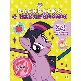 Раскраска «Мой маленький пони» с многоразовыми наклейками, 12 стр.