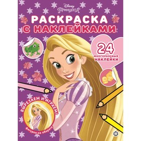 Раскраска «Принцесса» Disney с многоразовыми наклейками, 12 стр.