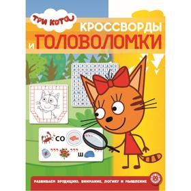 Кроссворды и головоломки «Три Кота», 12 стр.