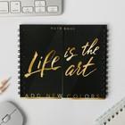 Двойной блокнот Life is the art