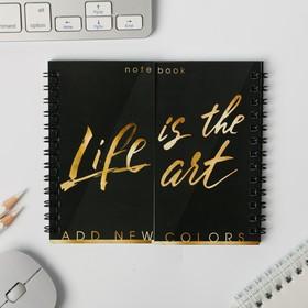 """Двойной блокнот """"Life is the art"""""""