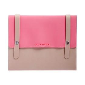 Дневник универсальный для 1-11 классов «Розовый портфель», твёрдая обложка, искусственная кожа, створка, термотиснение, ляссе
