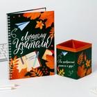 """Подарочный набор ежедневник и органайзер для ручек """"Лучшему учителю зеленый"""" - фото 870061"""