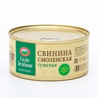 "Pork stew ""Smolensk"" TM ""Village Green"", 325 g"