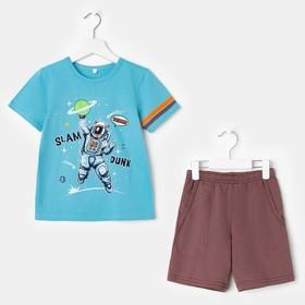 Комплект для мальчика (футболка, шорты) цвет бирюзовый/коричневый, рост 110 см