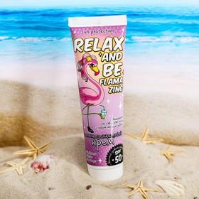 Солнцезащитный крем RELAX and be flamazing Ош