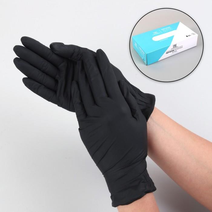 Перчатки нитриловые, размер S, 50 пар/100 шт