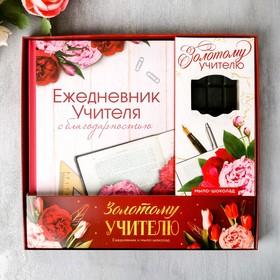 """Набор """"Золотому учителю"""" мыло-шоколад, ежедневник"""