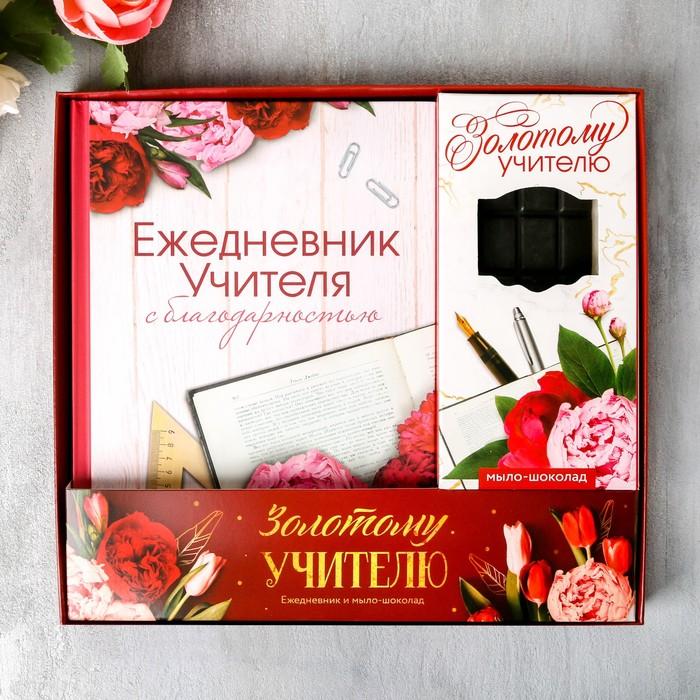 """Набор """"Золотому учителю"""" мыло-шоколад, ежедневник - фото 664691477"""