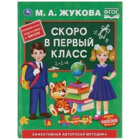 Букварь «Скоро в первый класс», М.А. Жукова