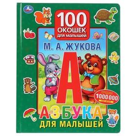 Книжка «Азбука для малышей. 100 окошек для малышей», М.А. Жукова, 12 картонных страниц