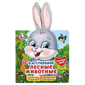 """Книжка с ушками """"Лесные животные. В. Степанов"""" 170х170 мм, 5 разв."""