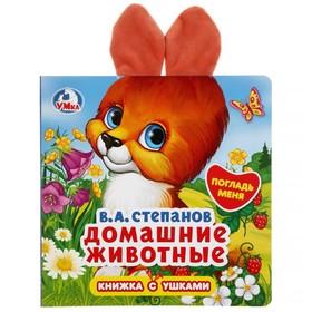 """Книжка с ушками """"Домашние животные. В.Степанов"""" 170х170 мм, 5 разв."""