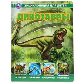 Энциклопедия «Динозавры», со вставками из прозрачной плёнки
