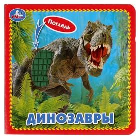 Книжка с тактильными элементами «Динозавры», 3 разворота, 4 тактильных элемента