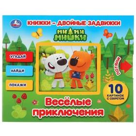 """Книжки-двойные задвижки """"Веселые приключения. Ми-ми-Мишки"""" формат: 210х170 мм"""