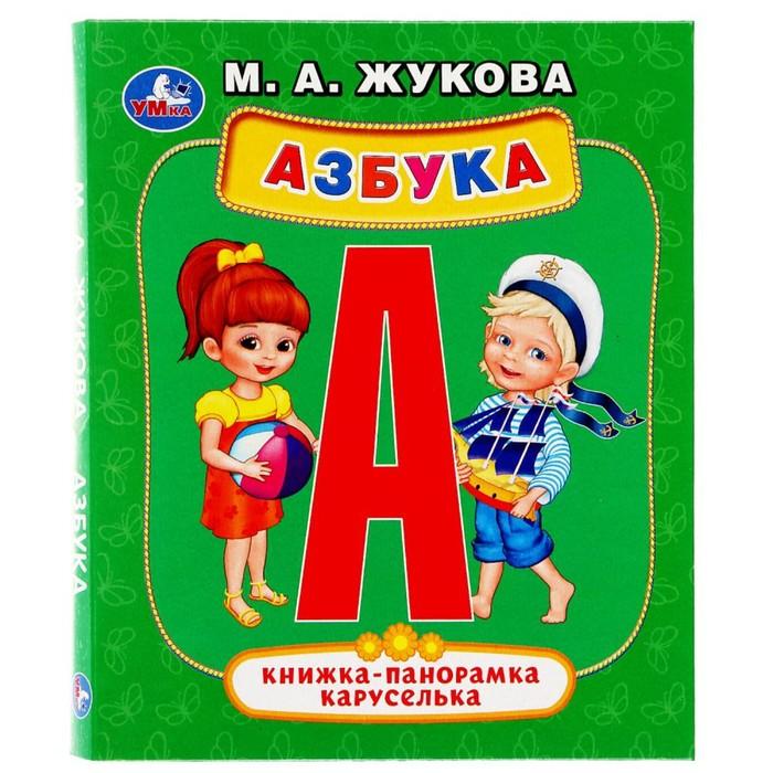 Книжка-панорамка «Азбука» М. Жукова, формат А5 - фото 982413