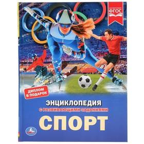 "Энциклопедия А4 ""Спорт"""