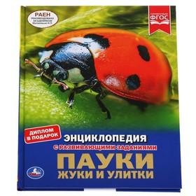 """Энциклопедия А4 """"Пауки, жуки, улитки"""""""
