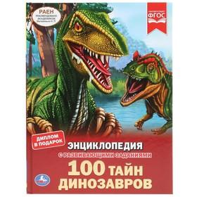 """Энциклопедия А4 """"100 тайн динозавров"""""""