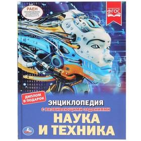 """Энциклопедия А4 """"Наука и техника"""""""