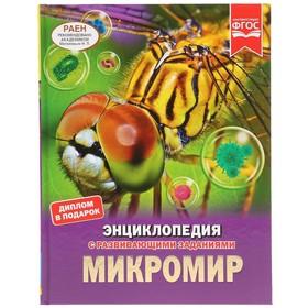 "Энциклопедия А4 ""Микромир"""