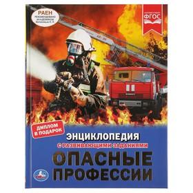 """Энциклопедия А4 """"Опасные профессии"""""""