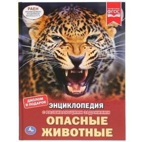 """Энциклопедия А4 """"Опасные животные"""""""