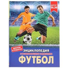 "Энциклопедия А4 ""Футбол"""