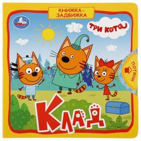 "Книжка-задвижка ""Три кота. Клад"" формат: 180х18 0мм. 10 карт. стр."