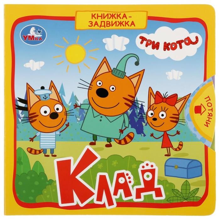 "Книжка-задвижка ""Три кота. Клад"" формат: 180х18 0мм. 10 карт. стр. - фото 971501"