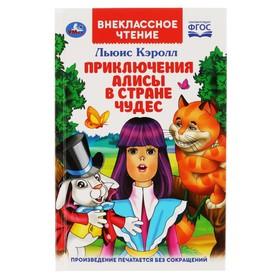 Книга «Приключения Алисы в стране чудес», Льюис Кэролл