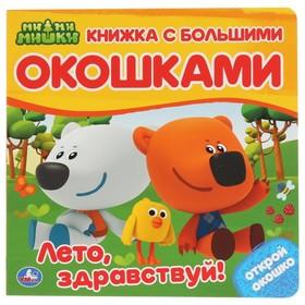 """Книжка с большими окошками """"Ми-Ми-Мишки. Лето, здравствуй!"""", 10 стр."""