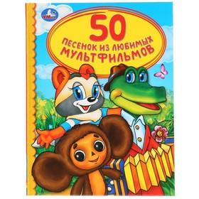 Книга для чтения «50 песенок из любимых мультфильмов»